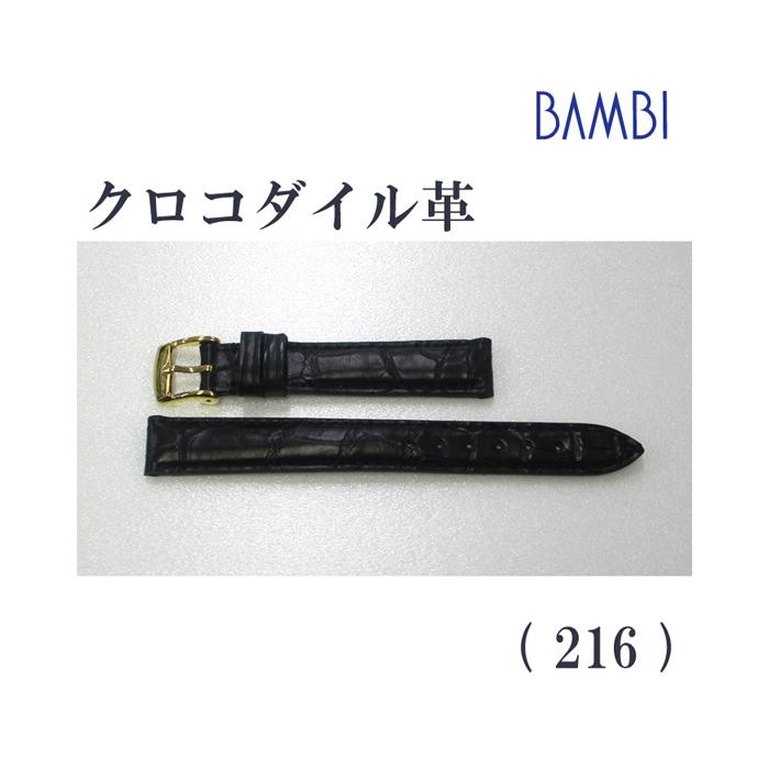 時計ベルト 時計バンド クロコダイル ブラック 14mm 最高級ワニ LLS230-216 【あす楽】