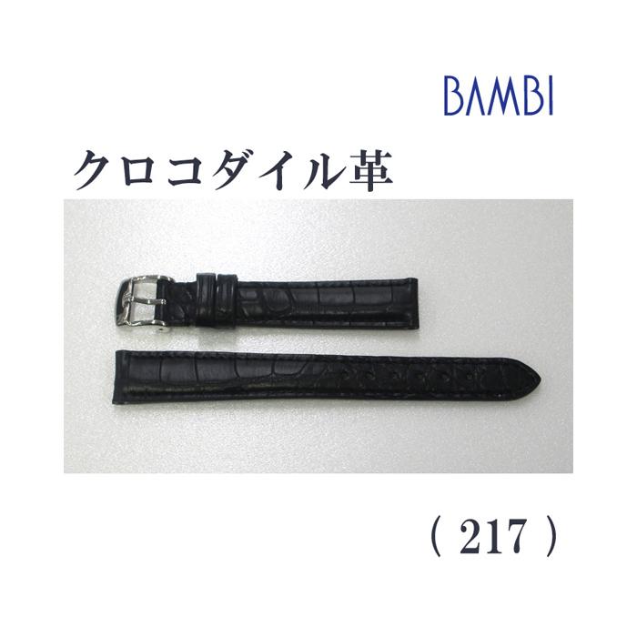 時計ベルト 時計バンド クロコダイル ブラック 14mm 最高級ワニ LLS230-217 【あす楽】