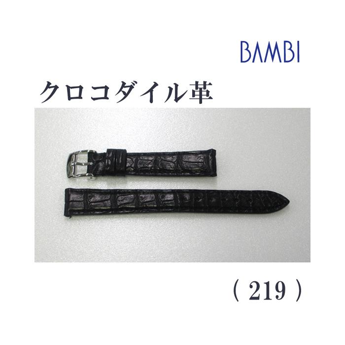 時計ベルト 時計バンド クロコダイル ブラック 14mm 最高級ワニ LLS230-219 【あす楽】