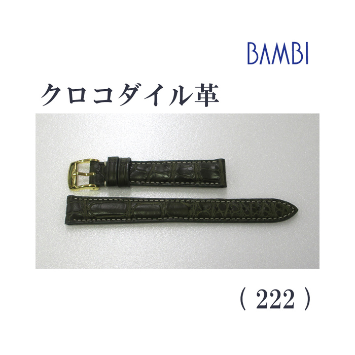 時計ベルト 時計バンド クロコダイル グリーン 14mm 最高級ワニ LLS230-222 【あす楽】
