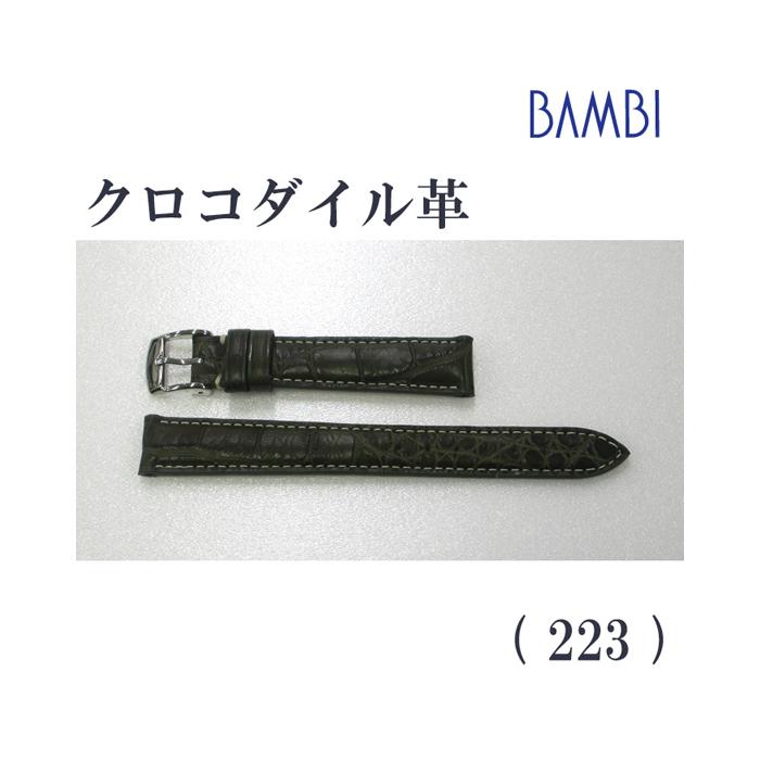 時計ベルト 時計バンド クロコダイル グリーン 14mm 最高級ワニ LLS230-223 【あす楽】