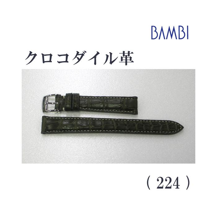 時計ベルト 時計バンド クロコダイル グリーン 14mm 最高級ワニ LLS230-224 【あす楽】