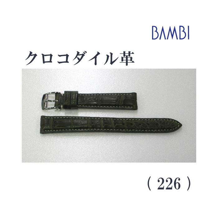 時計ベルト 時計バンド クロコダイル グリーン 14mm 最高級ワニ LLS230-226 【あす楽】