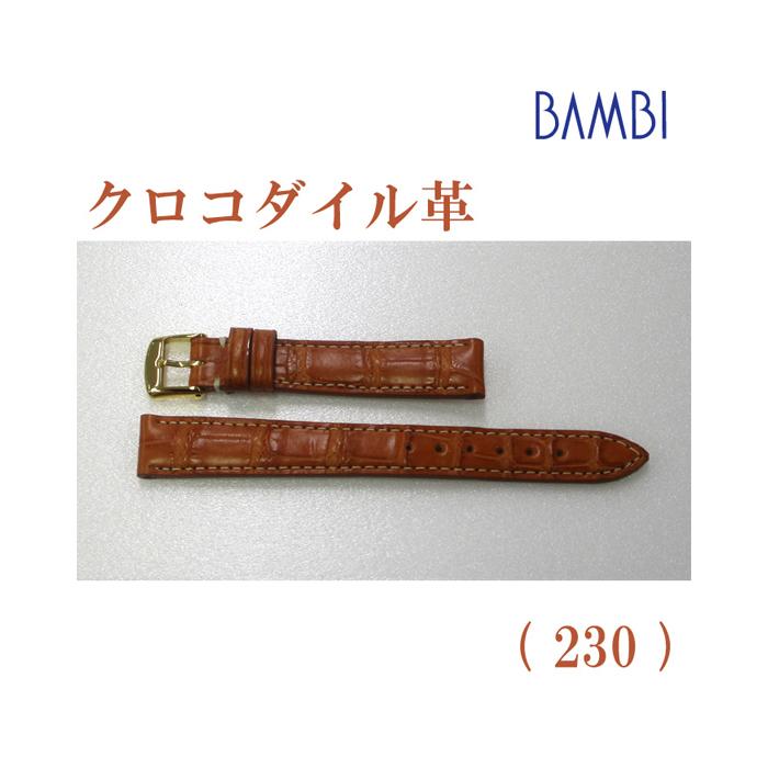 時計ベルト 時計バンド クロコダイル チェスナット 14mm 最高級ワニ LLS230-230 【あす楽】