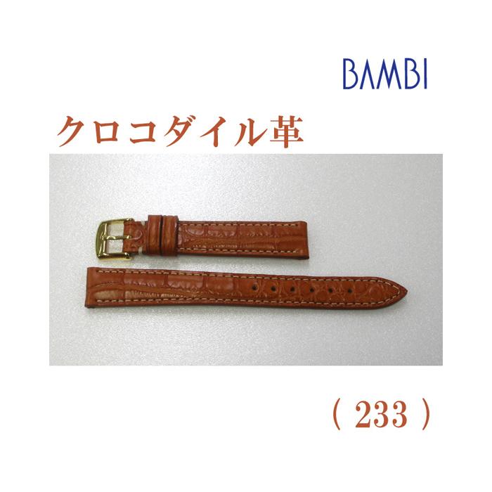 時計ベルト 時計バンド クロコダイル チェスナット 14mm 最高級ワニ LLS230-233 【あす楽】