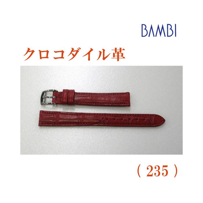 時計ベルト 時計バンド クロコダイル レッド 14mm 最高級ワニ LLS230-235 【あす楽】