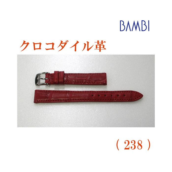 時計ベルト 時計バンド クロコダイル レッド 14mm 最高級ワニ LLS230-238 【あす楽】