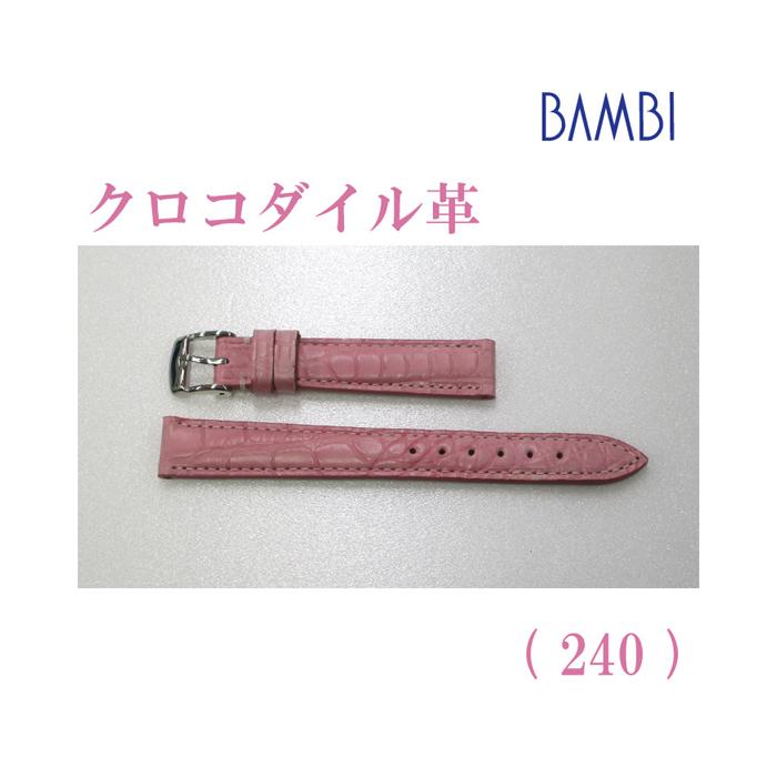時計ベルト 時計バンド クロコダイル ピンク 14mm 最高級ワニ LLS230-240 【あす楽】