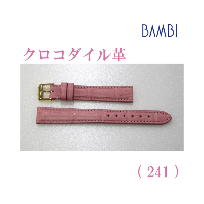 時計ベルト 時計バンド クロコダイル ピンク 14mm 最高級ワニ LLS230-241 【あす楽】