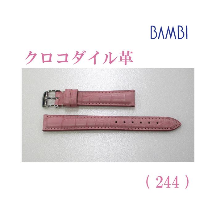 時計ベルト 時計バンド クロコダイル ピンク 14mm 最高級ワニ LLS230-244 【あす楽】