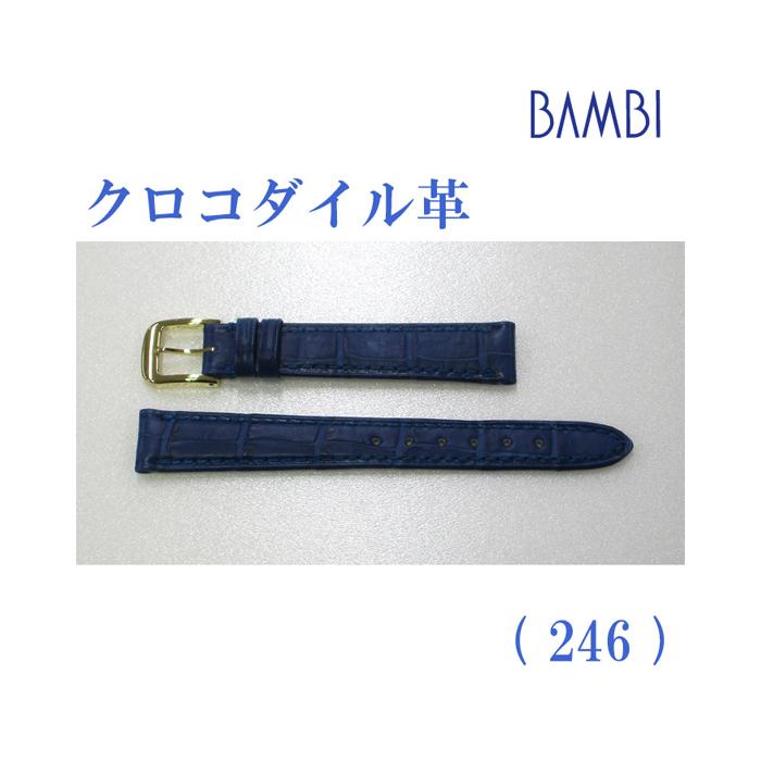 時計ベルト 時計バンド クロコダイル ブルー 14mm 最高級ワニ LLS230-246 【あす楽】