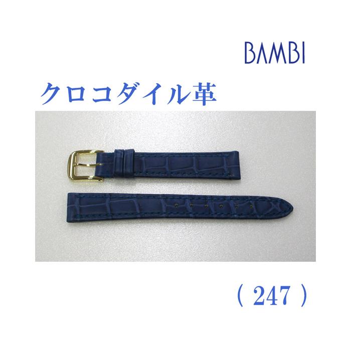 時計ベルト 時計バンド クロコダイル ブルー 14mm 最高級ワニ LLS230-247 【あす楽】