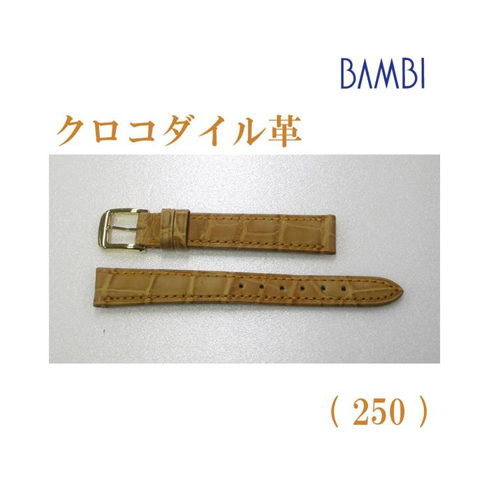 時計ベルト 時計バンド クロコダイル キャメル 14mm 最高級ワニ LLS230-250 【あす楽】