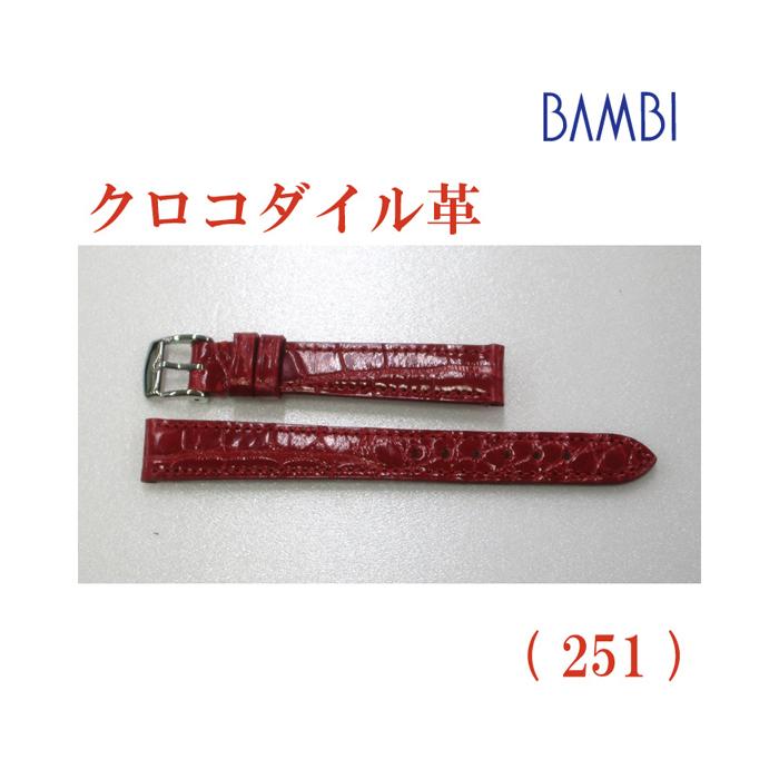 時計ベルト 時計バンド クロコダイル レッド 14mm 最高級ワニ LLS230-251 【あす楽】