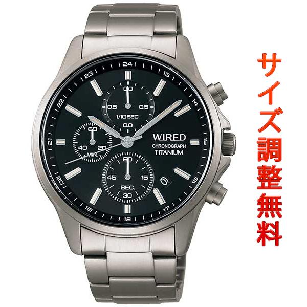 サイズ調整無料 送料無料 お取り寄せ商品 セイコー ワイアード SEIKO WIRED メンズ 年間定番 お洒落 クロノグラフ チタン 腕時計 正規品 AGAT426