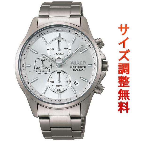 セイコー ワイアード SEIKO WIRED 腕時計 メンズ チタン クロノグラフ AGAT427 正規品