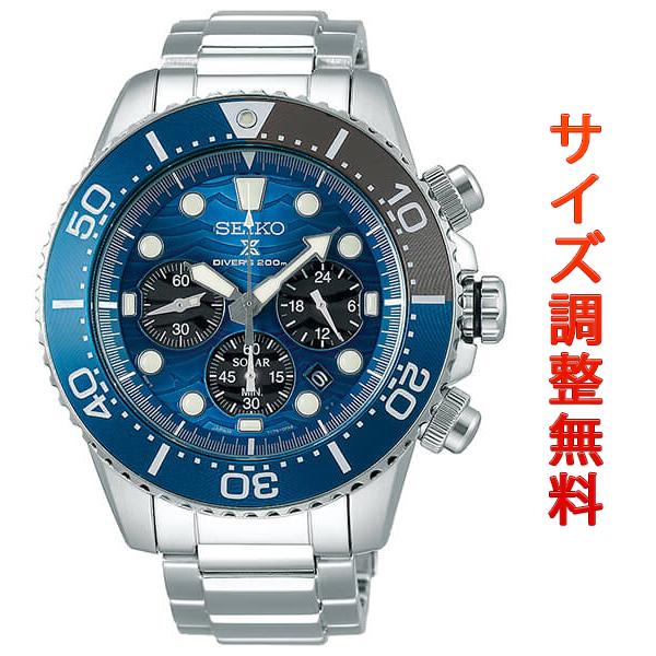 セイコー プロスペックス SEIKO PROSPEX ダイバースキューバ ソーラー Save the Ocean スペシャルエディション 腕時計 メンズ SBDL059 正規品