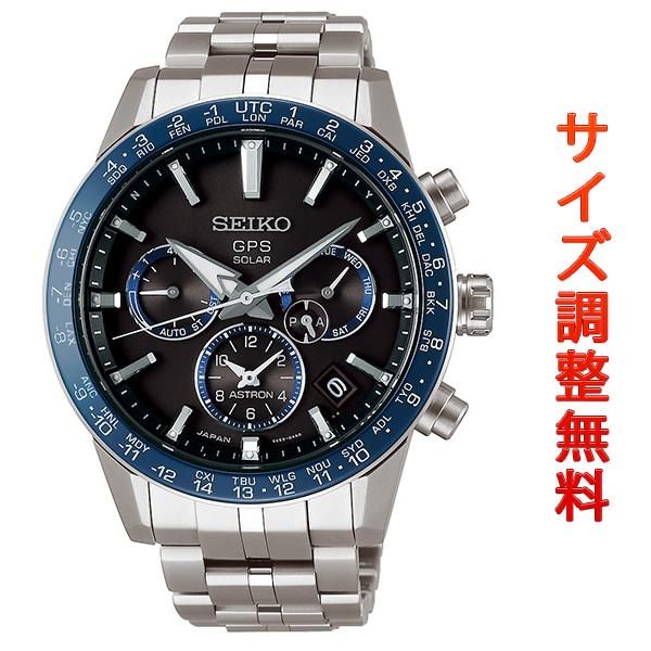 セイコー アストロン SEIKO ASTRON GPSソーラーウォッチ ソーラーGPS衛星電波時計 腕時計 メンズ SBXC001 正規品