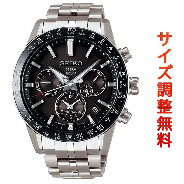 セイコー アストロン SEIKO ASTRON GPSソーラーウォッチ ソーラーGPS衛星電波時計 腕時計 メンズ SBXC003 正規品