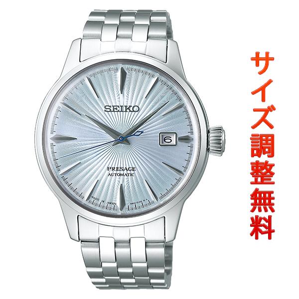 セイコー プレザージュ SEIKO PRESAGE 自動巻き メカニカル 腕時計 メンズ ベーシックライン カクテルタイム SARY161