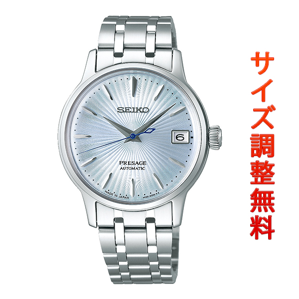 セイコー プレザージュ SEIKO PRESAGE 自動巻き メカニカル 腕時計 レディース ベーシックライン カクテルタイム SRRY041