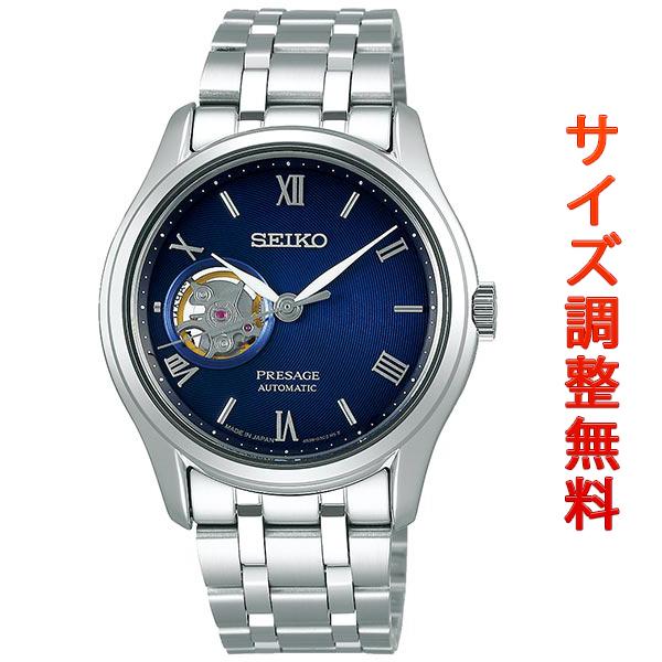 セイコー プレザージュ SEIKO PRESAGE 自動巻き メカニカル 腕時計 メンズ ジャパニーズガーデン SARY173