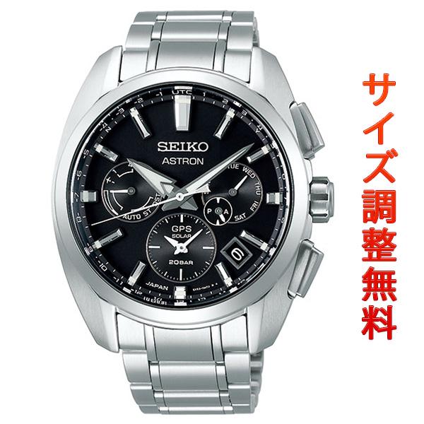 セイコー アストロン SEIKO ASTRON GPS ソーラーウオッチ ソーラー GPS衛星電波時計 腕時計 メンズ SBXC067