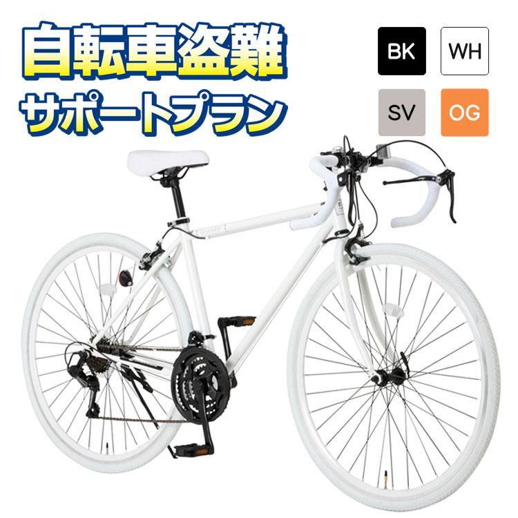 自転車盗難補償サポートプラン付き ロードバイク Grandir Sensitive グランディールセンシティブ 組立必需品 ブラック ホワイト スチール 防犯登録付き