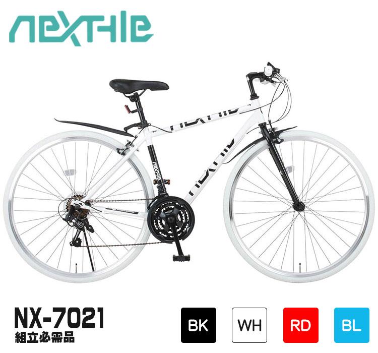 クロスバイク 自転車 NEXTYLE ネクスタイル NX-7021 組立必需品 700C(約26インチ) ブラック ホワイト レッド スカイブルー