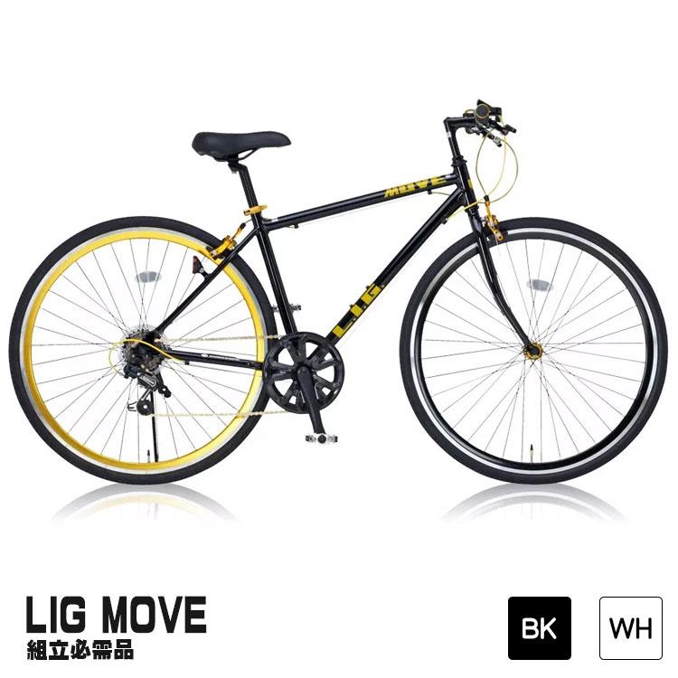 クロスバイク LIG MOVE リグムーヴ 組立必需品 ブラック ホワイト 700×28C アルミフレーム [] [12時までのご注文で即日発送] ※ブラックは5月下旬入荷予定