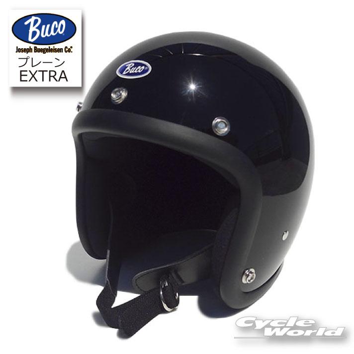 ☆【BUCO】プレーン/ブラック《エクストラブコ》 EXTRA BUCO 大きめジェットヘルメット Lサイズ、XLサイズ BUKO トイズマッコイ TOYS MCCOY 【バイク用品】