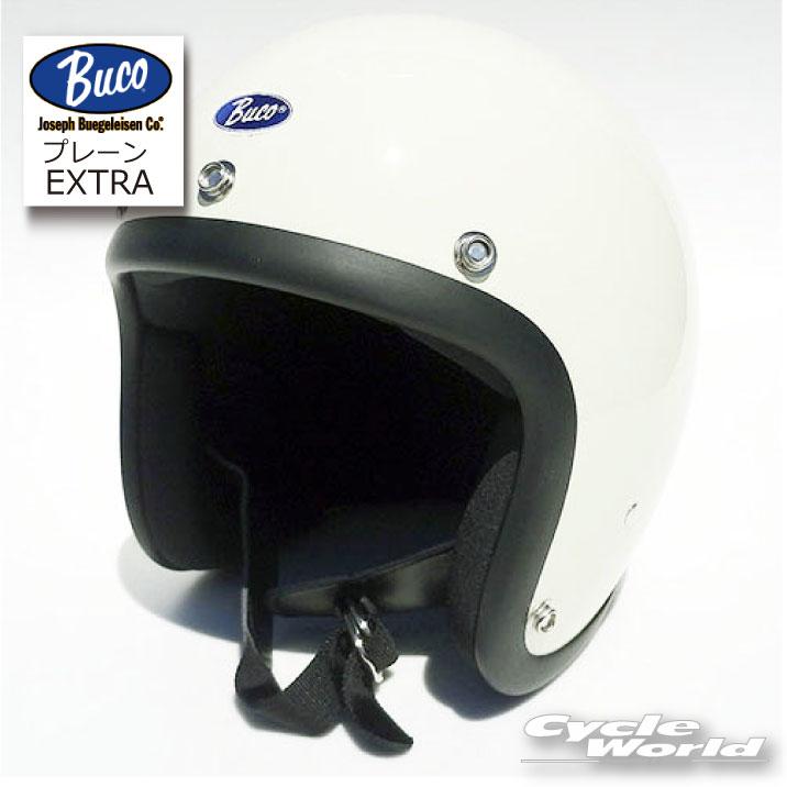 ☆【BUCO】プレーン/アイボリー《エクストラブコ》 EXTRA BUCO 大きめジェットヘルメット Lサイズ、XLサイズ BUKO トイズマッコイ TOYS MCCOY 【バイク用品】