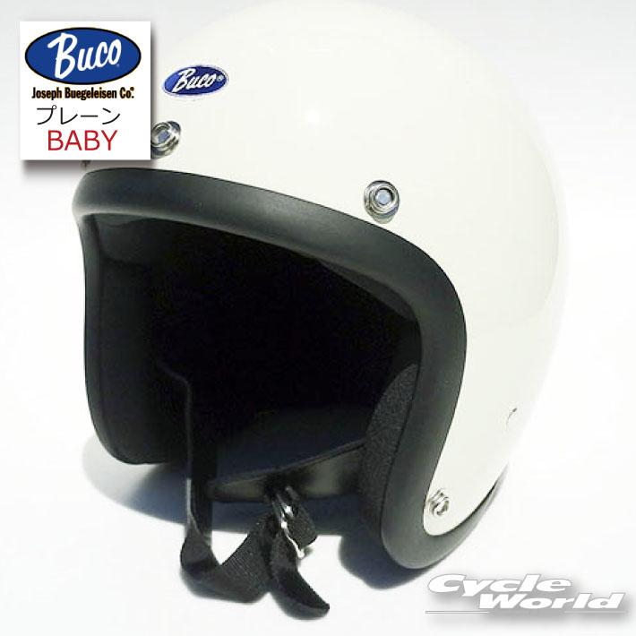 ☆【BUCO】プレーン/アイボリー《ベビーブコ》 baby BUCO ジェットヘルメットSサイズ Mサイズ ベイビーブコ BUKO トイズマッコイ TOYS MCCOY 【バイク用品】
