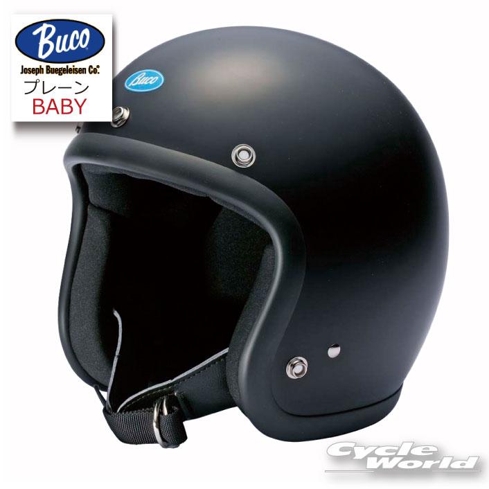 ☆【BUCO】プレーン/マットブラック《ベビーブコ》 baby BUCO ジェットヘルメットSサイズ Mサイズ ベイビーブコ BUKO トイズマッコイ TOYS MCCOY 【バイク用品】