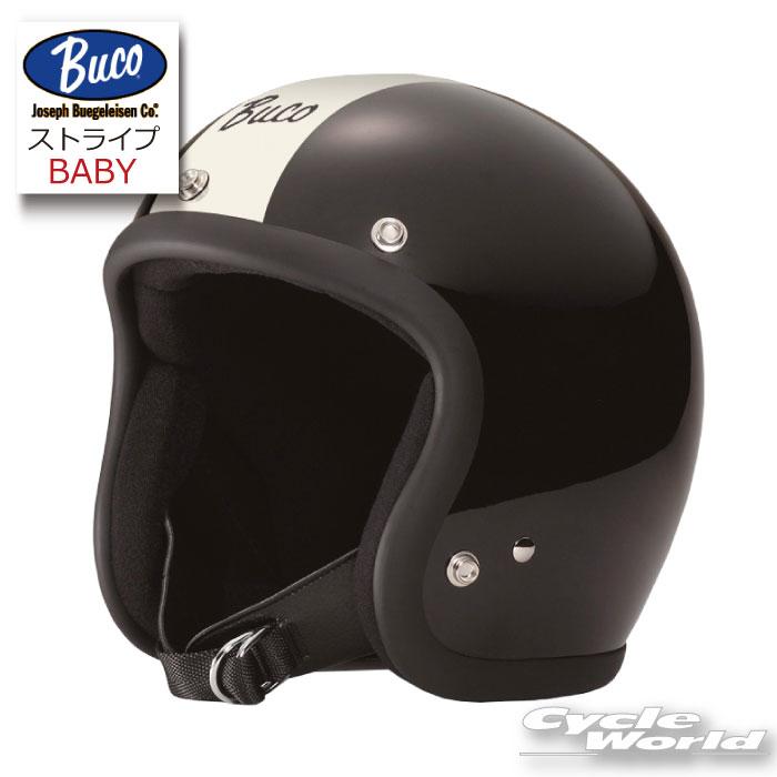 ☆【BUCO】ストライプ/ブラックアイボリーライン《ベビーブコ》 baby BUCO ジェットヘルメットSサイズ Mサイズ ベイビーブコ BUKO トイズマッコイ TOYS MCCOY 【バイク用品】
