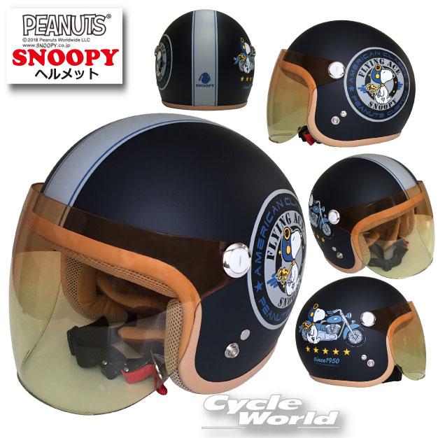 ☆【SNOOPY】スヌーピー レディースジェットヘルメット アークス ヘルメット SNJ-45 SNOOPY M.NV レディス 54-57 ストリートヘルメット【バイク用品】