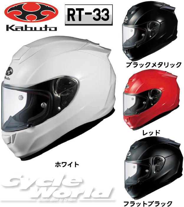 ☆【OGK KABUTO】RT-33 フルフェイス ヘルメット ピンロックシート付き 内装フル脱着 オージーケーカブト RT33 2014【バイク用品】