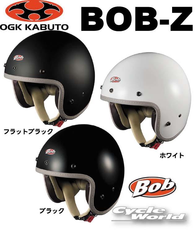 ☆【OGK KABUTO】BOB-Z 単色 ジェットヘルメット おしゃれ オシャレ ボブ  オージーケーカブト ストリート  【バイク用品】