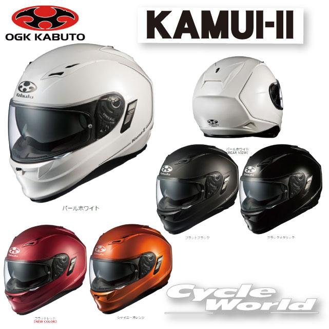 ☆【OGK】KAMUI-2 《ソリッドカラーモデル》 インナーサンシェード付き コラボヘルメット RM1A カムイ2 KAMUI2 オージーケーカブト【バイク用品】