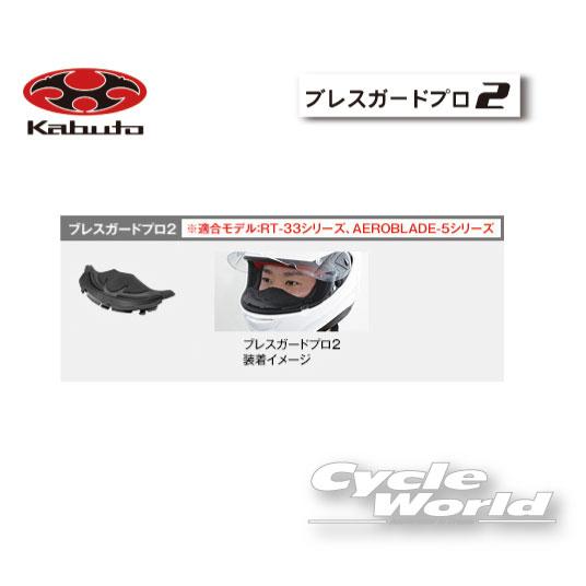 ☆ ネコポスで送料無料 OGK ブレスガードpro2 プロ2 再販ご予約限定送料無料 RT-33 初売り エアロブレード5 バイク用品 オージーケー AEROBLADE-5シリーズ 用 カブト