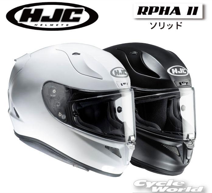 ☆正規品【HJC】HJH103 RPHA 11 ソリッド 単色 フルフェイス ヘルメット RSタイチ 【バイク用品】