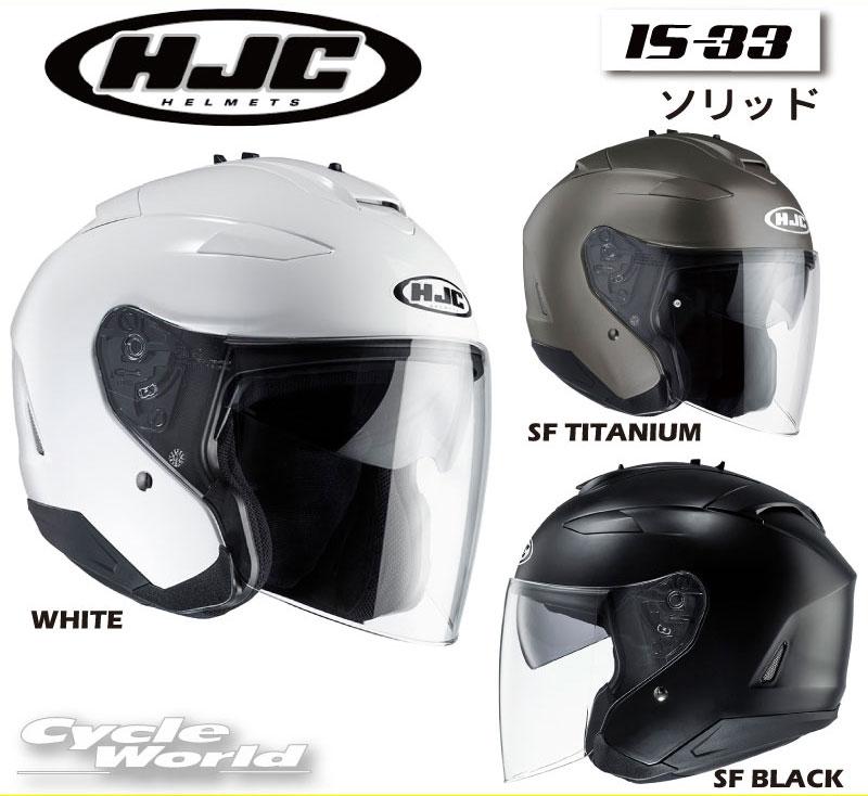 ☆【HJC】HJH120 IIS-33II ソリッド SOLID ジェットヘルメット サンバイザー付 RSタイチ オープンフェイス 【バイク用品】