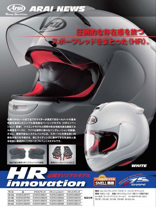 新発売★【ARAI×山城】HRinnovationオリジナルヘルメットHRイノベーション山城専売モデルアライヤマシロ【バイク用品】