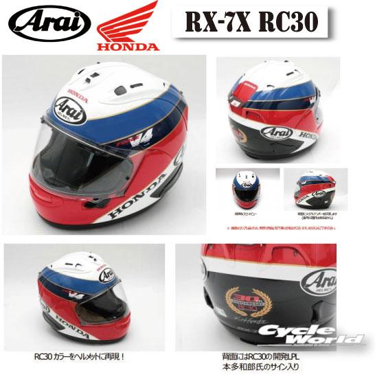 ☆【あす楽対応】限定商品RX-7X【ARAI×HONDA】VFR750R(RC30)30周年記念ヘルメット ホンダ フルフェイス アライ コラボ 限定ヘルメット【バイク用品】