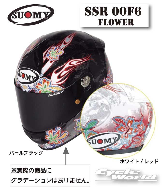 ☆【SUOMY】SR-SPORT SSR00F FLOWER フラワー フルフェイス ヘルメット SGマーク 公道走行 MFJ公認レースOK スオーミー  エトスデザイン 【バイク用品】