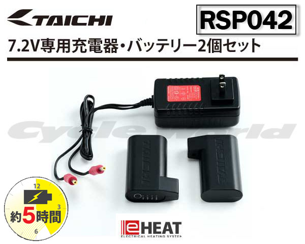 ☆【あす楽対応】【RS TAICHI】RSP042 e-Heat 充電器・バッテリーセット 《メーカー保証6ヶ月》イーヒート 電熱 防寒 寒さ対策 RSタイチ アールエスタイチ eヒート【バイク用品】
