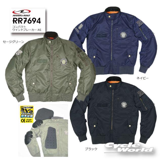 ☆【ROUGH&ROAD】RR7694 MA-1R FP  ラフ&ロード 防寒 防風 寒さ対策 ツーリング ウィンタージャケット 冬物 インナー  【バイク用品】