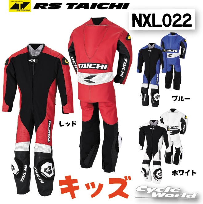 ☆【RSタイチ】NXL022 J022 キッズ レザースーツ J022 KIDS LEATHER SUIT レース用 つなぎ 革つなぎ アールエスタイチ RSTAICHI レーシングスーツ【バイク用品】