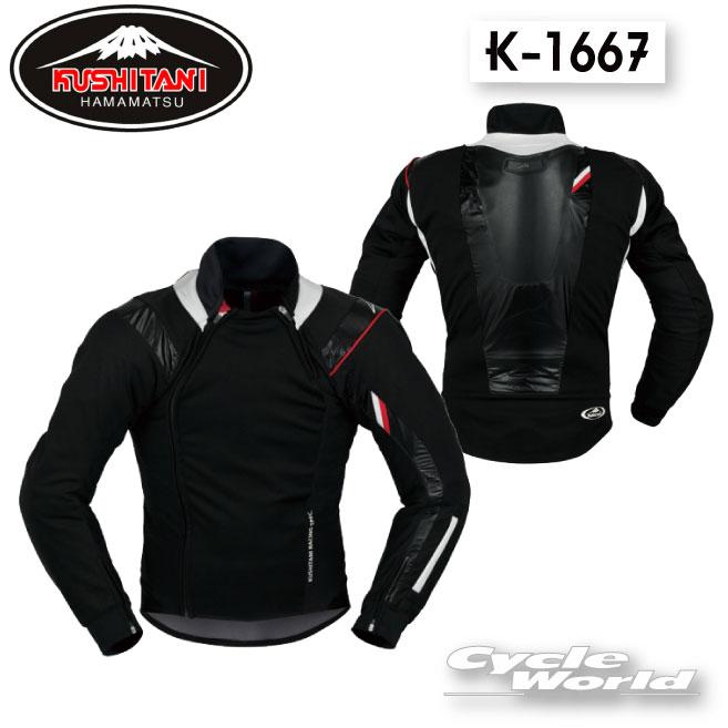 ☆【KUSHITANI】K-1667 レーシングアウタージャケット レーシングギア レース サーキット クシタニ【バイク用品】