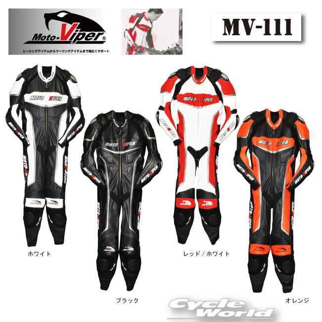 ☆【Moto-Viper】モトバイパー レーシングスーツ  レザースーツ MFJ公認サーキット使用可【バイク用品】